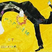 marc chagall hommage an gogol hommage a gogol 1917